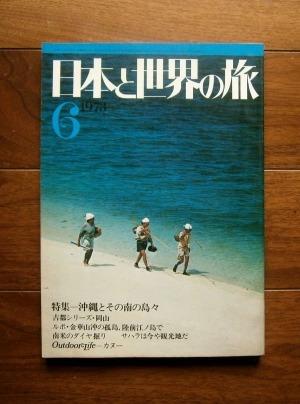 日本と世界の旅 1973年6月号 No.212