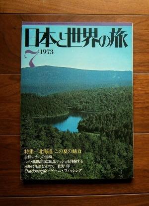 日本と世界の旅 1973年7月号 No.213 ; 特集‐北海道 この夏の魅力ほか