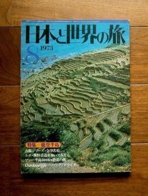 日本と世界の旅 1973年8月号 No.214