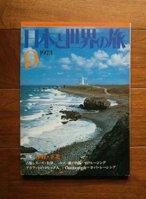日本と世界の旅 1973年9月号 No.215
