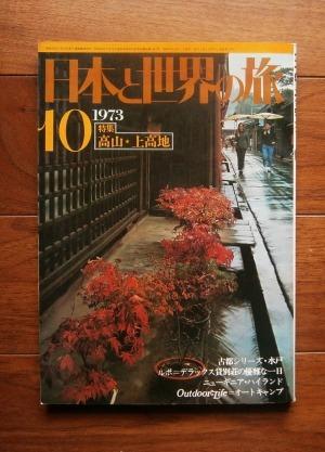 日本と世界の旅 1973年10月号 No.216 ; 特集‐高山・上高地ほか
