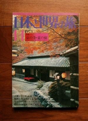 日本と世界の旅 1973年11月号 No.217