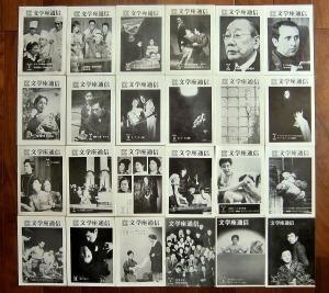 文学座通信No.45ほか