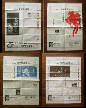 文学座通信No.131~134(1970.7~1970.10)ほか