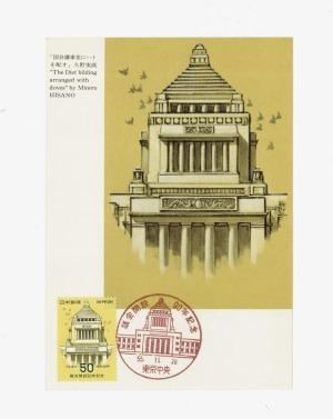 議会開設90年記念・50円郵便切手(昭和55年11月29日発行)マキシマムカードほか