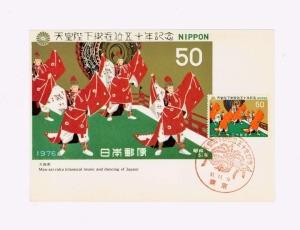 天皇陛下御在位五十年記念・50円郵便切手マキシマムカードほか