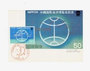 沖縄国際海洋博覧会・50円郵便切手マキシマムカード(MC)ほか昭和50(1975)年・計21枚