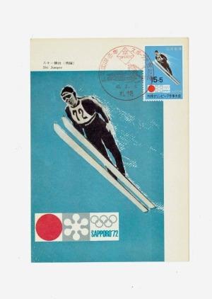 札幌オリンピック冬季大会・スキー競技(飛躍・15+5円郵便切手)マキシマムカードほか昭和46(1971)年・計35枚