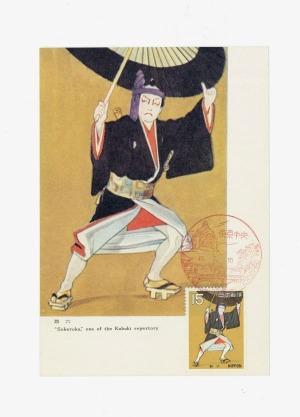 歌舞伎を題材とする15円郵便切手(助六)マキシマムカードほか昭和45(1970)年・計22枚