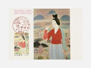 近代美術シリーズ・第9集 ; 安田靫彦<60円郵便切手>マキシマムカードMCほか
