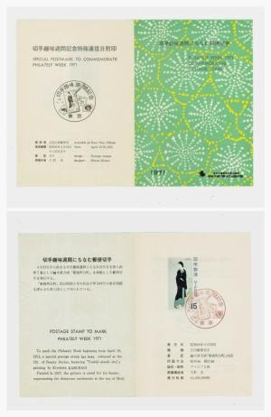 「切手趣味週間にちなむ郵便切手」切手解説書ほか1971年・計26枚