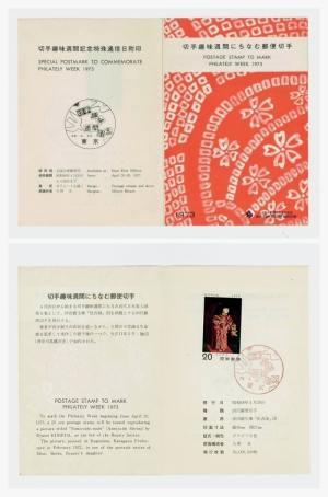 「切手趣味週間にちなむ郵便切手(岸田劉生)」切手解説書ほか1973年・計16枚