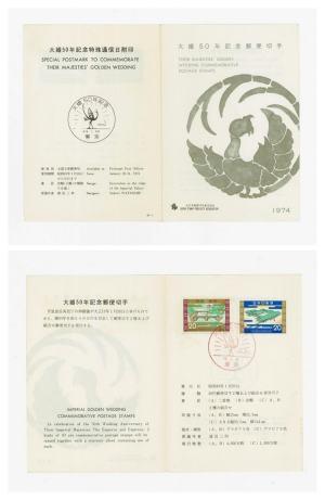 「大婚50年記念郵便切手」切手解説書ほか1974年・計25枚