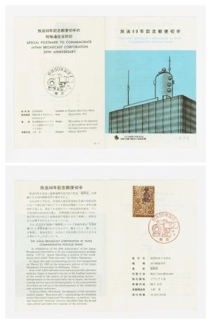 「放送50年記念郵便切手」切手解説書ほか1975年・計9枚