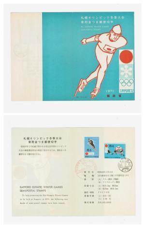 「札幌オリンピック冬季大会寄附金つき郵便切手(1971)」切手解説書ほか・計6枚