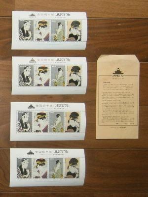全国切手展≪JAPEX'70≫記念シール(4シート組み)・封筒付き