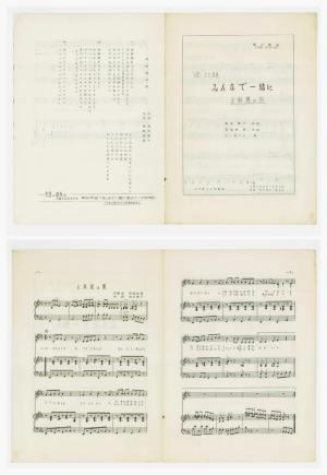 朝日放送「みんなで一緒に‐お料理の唄」ほか楽譜・計4部 ; 昭和39(1964)年10月前半他
