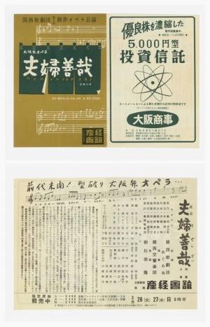 関西歌劇団第3回創作オペラ公演・大阪弁オペラ 夫婦善哉(1957)ほか音楽関連チラシ・リーフレット