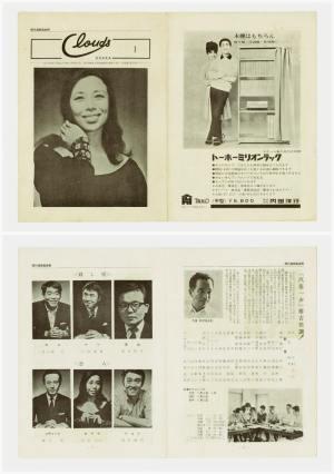 現代演劇協会報「CLouds 1 OSAKA」; 昭和39(1964)年6月15日ほか