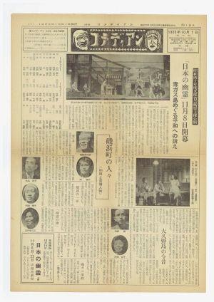 (月刊)コメディアン 1965年10,12月(No.164、166),1966年1~4月(No.167~170)・計6部/ 劇団 俳優座
