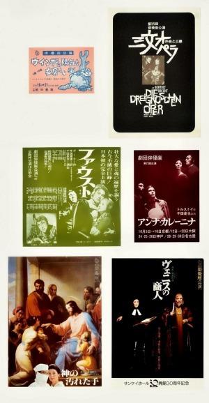 「ウィンザーの陽気な女房たち」」俳優座公演・リーフレット昭和27(1952)年ほか・計6枚
