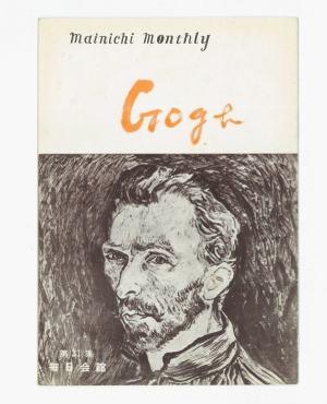 毎日マンスリー(1952年1月)MAINICHI MONTHLY 第31集「炎の人‐ヴァン・ゴッホの生涯‐」ほか