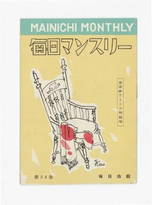 毎日マンスリー(1951年1月)MAINICHI MONTHLY 第24集