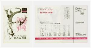 )「夏の夜の夢」劇団雲第1回公演(1963)・リーフレットほか