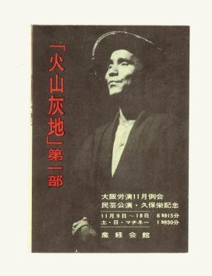 「火山灰地」第一部(1961?) ;大阪労演11月例会 ; 民芸公演・久保栄記念・リーフレットほか