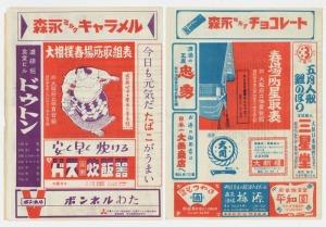 大相撲春場所取組表 : 昭和35(1960)年・14日目