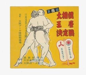 第4回大相撲王座決定戦パンフレット・昭和30(1955)年