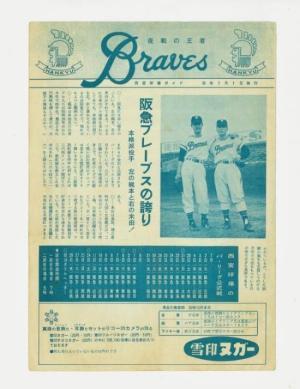 西宮球場ガイド(HANKYU Braves 夜戦の王者) : 昭和32(1957)年7月1日発行ほか