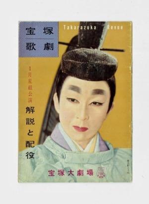宝塚歌劇 : 1月星組公演解説と配役(1961)