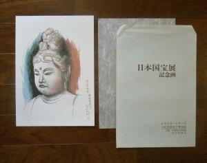 日本国宝展(1969)記念画(寶菩堤院 聖観世音 印象拝写)ほか