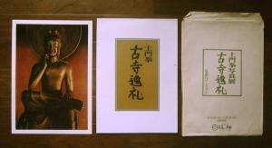 土門写真展「古寺巡礼」記念発行ポートファリオ=中宮寺観音菩薩半跏像全身ほか