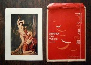 ルーヴルを中心とするフランス美術展(1961-1962)=作品の額絵[テオドール・シャセリオー(アポロンとダフネ)ほか]