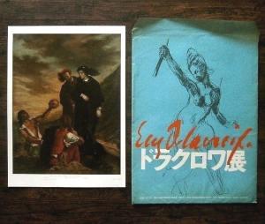 ドラクロワ展(1969)=作品の額絵(墓地のハムレットとホレーショほか)