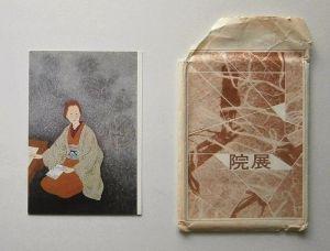 第58回院展(1973)絵はがき・想‐樋口一葉(北沢映月)ほか