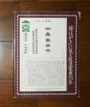 「絵はがき」に見る阪急電車70年(1980.3)