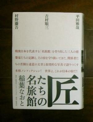 匠たちの名旅館(2013.8)/稲葉なおと著ほか