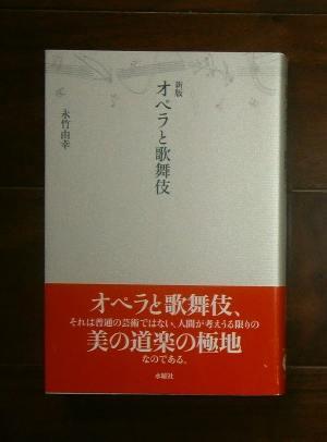 新版 オペラと歌舞伎(2012.5) ; アルス選書