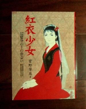 紅衣少女‐12億分の1の出会い・中国国画界の巨匠、顧生岳教授を求めて(2012.8‐5刷)