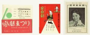 関西喜劇まつり‐関西喜劇人協会第3回公演(1960)ほかリーフレット