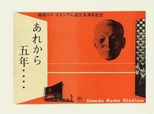 梅田コマ・スタジアム設立5周年(1961)パンフレット