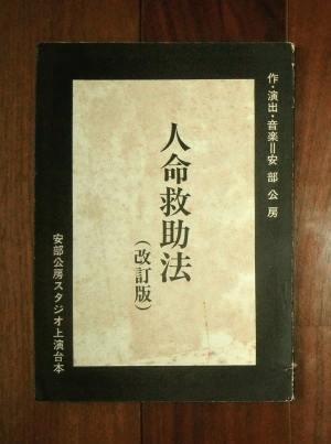 人命救助法(改訂版)‐安部公房スタジオ上演台本