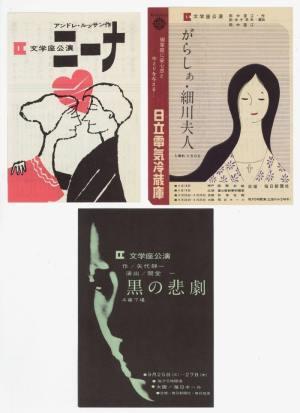ニーナ‐文学座公演(1959)リーフレットほか