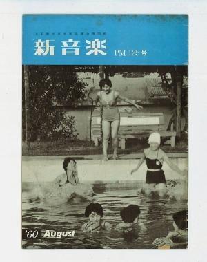 新音楽‐PM125号(1960.8)