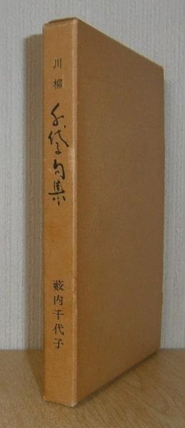 川柳 千代子集(1984)ほか
