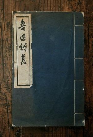 魯迅詩集(1959.3)/文物出版社ほか