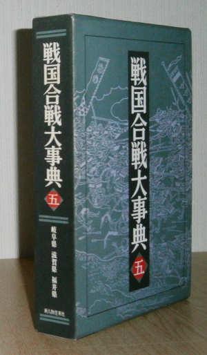 戦国合戦大事典5(1988.12)岐阜 滋賀 福井